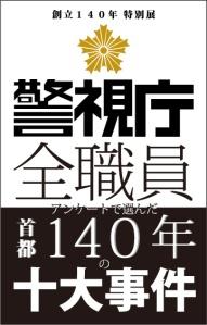 140-anni-polizia-tokyo.jpg?w=191&h=300